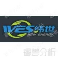纬世新能源