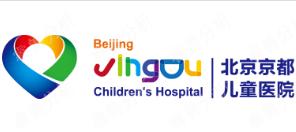 北京京都儿童医院
