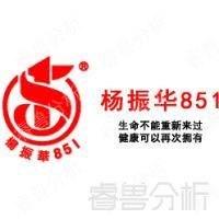 杨振华851