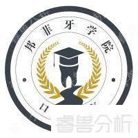 邦菲牙学院