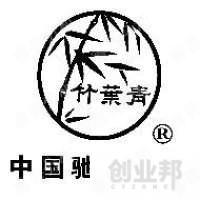 竹叶青酒营销公司
