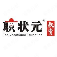 职状元教育